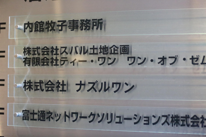 ⑤6F ナズルワン赤坂セミナールーム